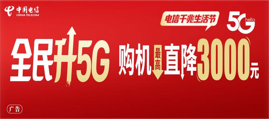 中国电信好宽带