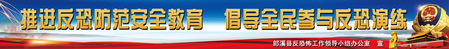 郎溪论坛反恐公益宣传