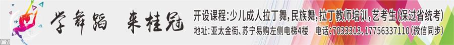 郎溪桂冠舞蹈欢迎您-郎溪论坛宣传