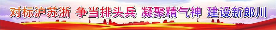 郎溪论坛公益宣传宣传