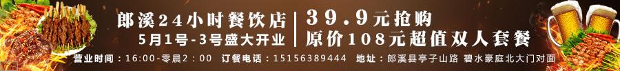 郎溪24小时烧烤餐饮欢迎您-郎溪论坛宣传