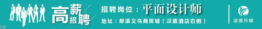 郎溪招聘平面设计师,郎溪论坛宣传