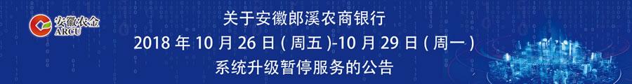 郎溪农商银行升级公告,郎溪论坛宣传