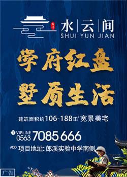 郎川·水云间房产广告,郎溪论坛宣