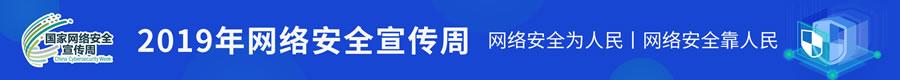 郎溪论坛网络安全周公益宣传