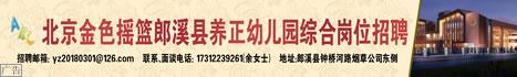 北京金色摇篮—郎溪县养正幼儿园招聘